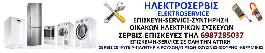 Episkeves leykon oikiakon syskevon. episkevi psygion,episkevi plyntirion royxon,episkevi stegnotirion,episkeves ilektrikis koyzinas